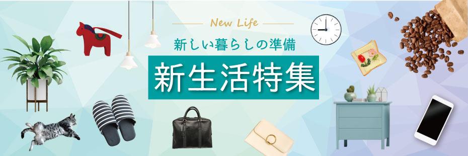 新しい暮らしの準備 新生活特集