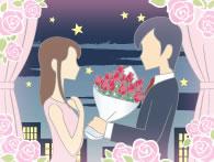 結婚への第一歩「プロポーズ」