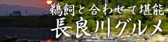 鵜飼と合わせて堪能 長良川グルメ