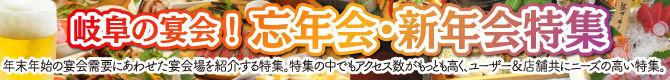 岐阜の宴会!忘年会・新年会特集