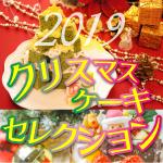 クリスマスケーキ・セレクション 2019