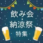 夏だ! ビールだ! 飲み会・納涼祭特集