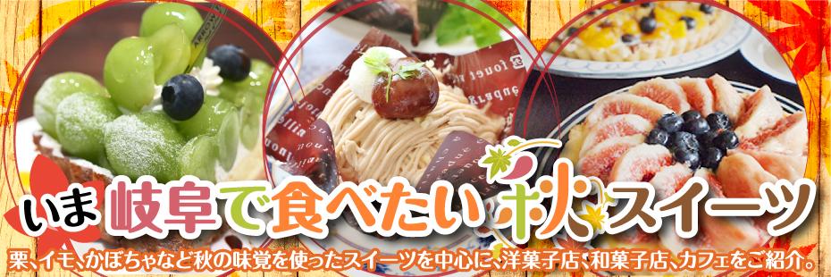 栗-岐阜の秋スイーツ情報満載!-いま岐阜で食べたい 秋スイーツ