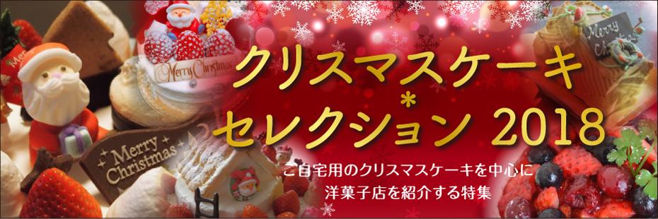 岐阜市・岐南町・笠松町・羽島市のクリスマスケーキ情報満載!-クリスマスケーキ・セレクション 2018