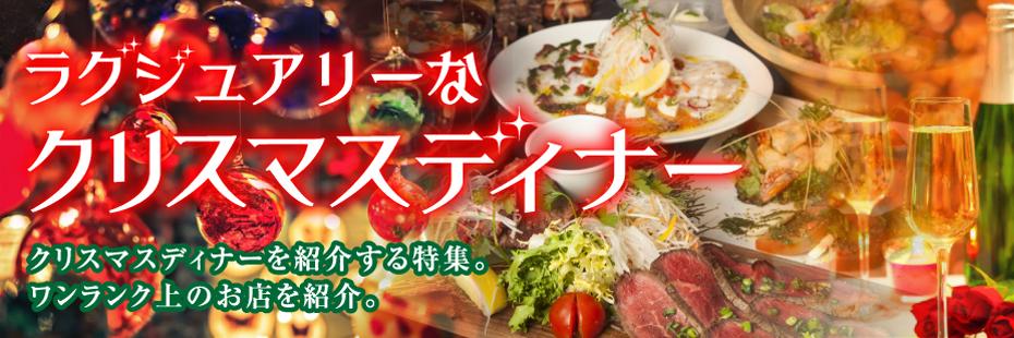 岐阜のクリスマスディナー情報満載!-ラグジュアリーなクリスマスディナー