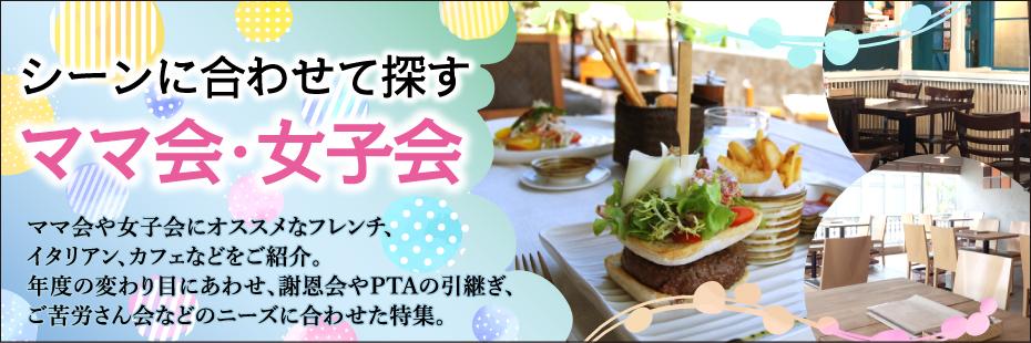 キッズメニュー-岐阜でママ会・女子会をやるならココ-シーンに合わせて探すママ会・女子会