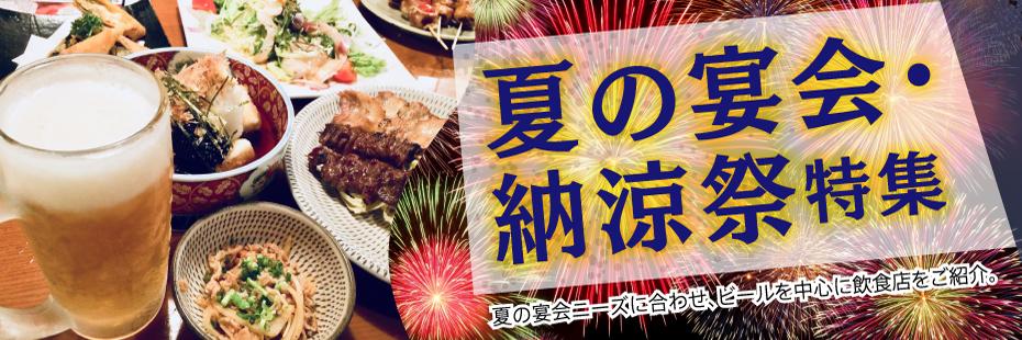 岐阜市(長良・正木)・山県市で夏宴会・納涼祭をやるならココ-夏の宴会・納涼祭特集