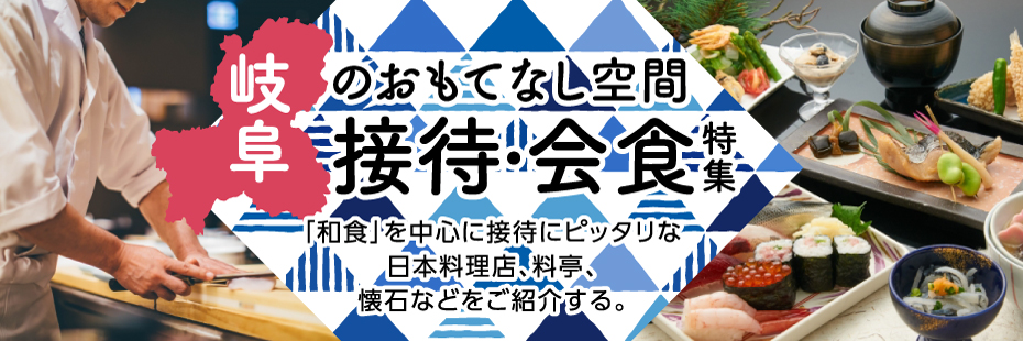 大垣市・瑞穂市・神戸町・本巣市・北方町で接待・会食をやるならココ-岐阜のおもてなし空間 接待・会食特集