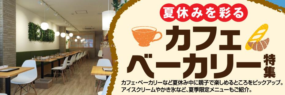 アイス・かき氷-岐阜の夏休みプチお出掛け情報-夏休みを彩る カフェ・ベーカリー特集