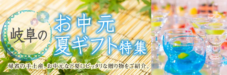岐阜でお中元・夏ギフトを探すならココ-岐阜のお中元・夏ギフト特集
