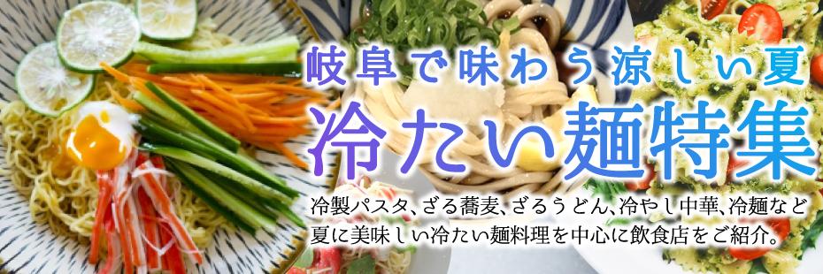 岐阜で冷たい麺を食べるならココ-岐阜で味わう涼しい夏 冷たい麺特集