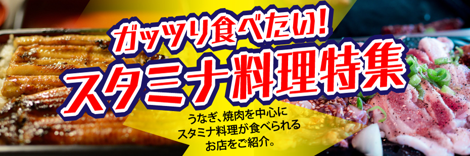 岐阜でスタミナ料理を食べるならココ-ガッツリ食べたい! スタミナ料理特集