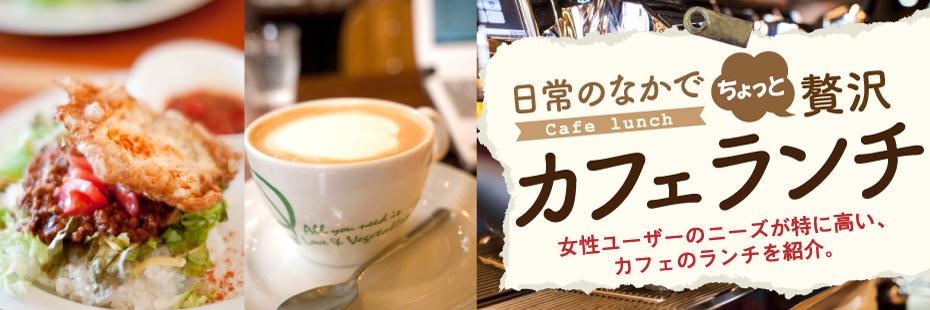 洋食ランチ-岐阜でカフェランチを食べるならココ-日常のなかでちょっと贅沢 カフェランチ