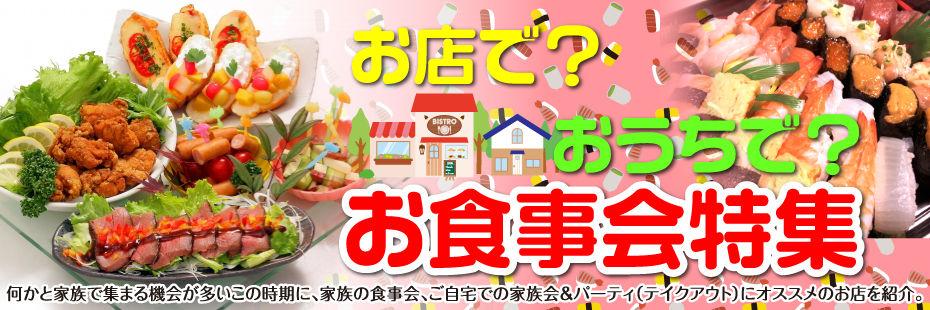 洋食-岐阜で家族のお食事会するならココ-お店で? おうちで? お食事会特集