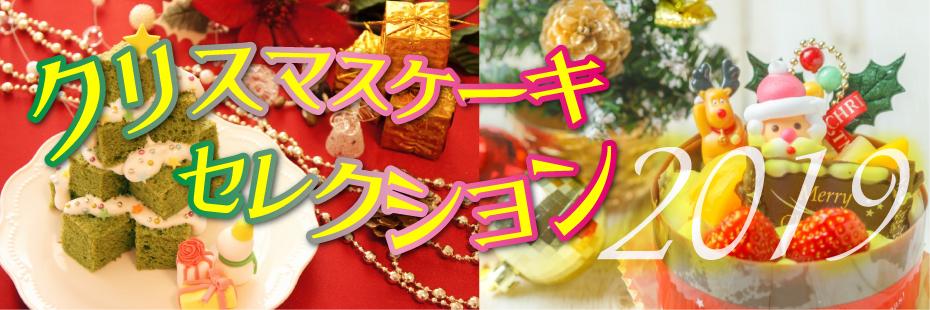 岐阜市・岐南町・笠松町・羽島市のクリスマスケーキならココ!-クリスマスケーキ・セレクション 2019