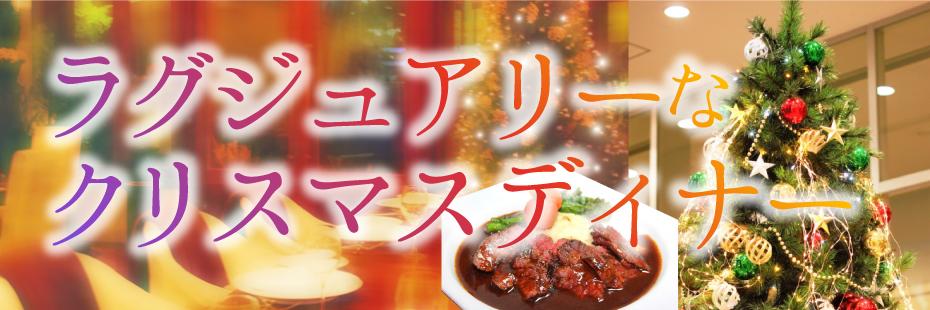 岐阜のクリスマスディナーならココ!-ラグジュアリーなクリスマスディナー