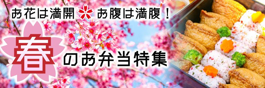 お花は満開 お腹は満腹!春のお弁当特集