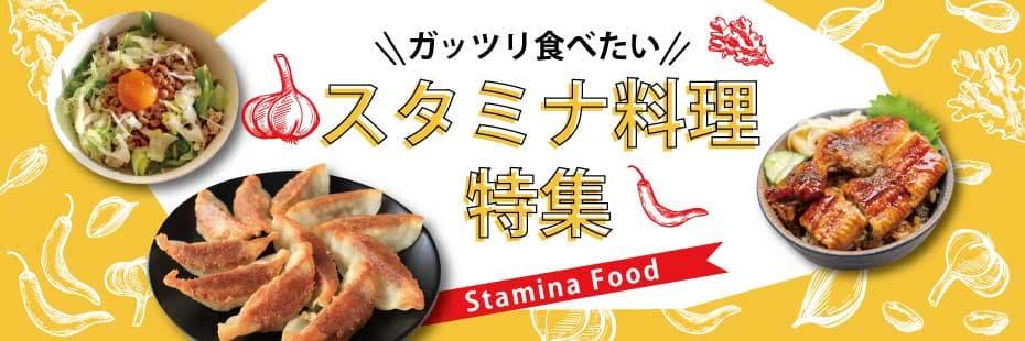 ガッツリ食べたい! スタミナ料理特集