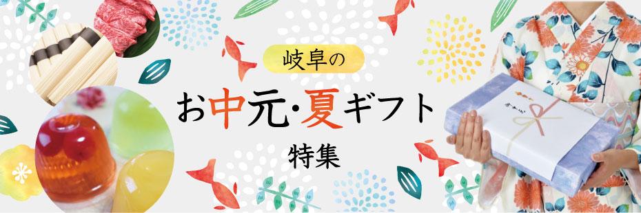 岐阜のお中元・夏ギフト特集