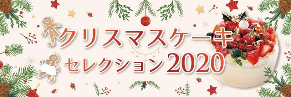クリスマスケーキ・セレクション 2020