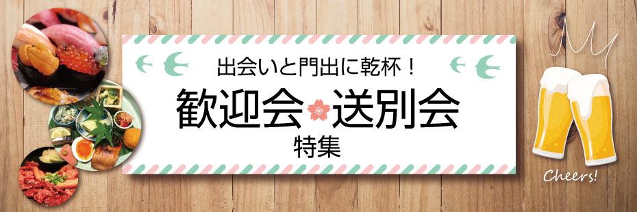 出会いと門出に乾杯!歓迎会・送別会特集