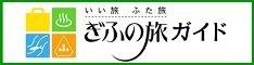 岐阜県観光連盟